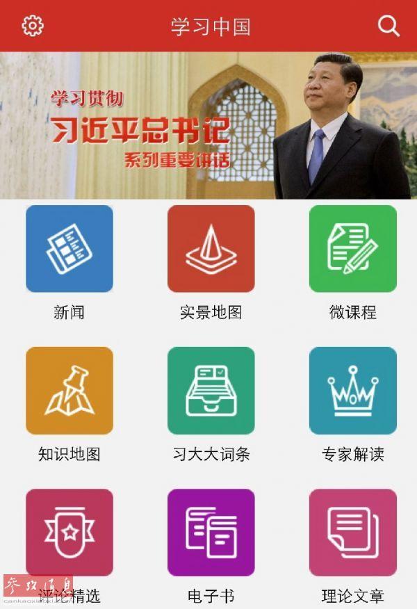 """外媒报道""""学习中国""""App:每人都能找到兴趣点"""