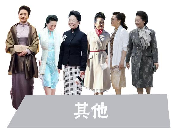"""""""媛""""来是你:大数据解读第一夫人style - 中文国际 - 中国日报网"""