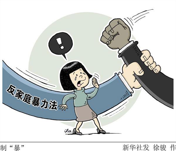 保普选反暴力_国际特赦组织批各国反暴力表现不济_中华人民共和国反家庭暴力法