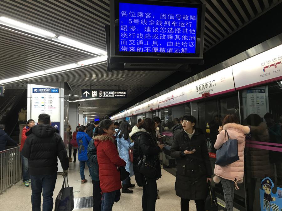 北京地铁5号线信号故障