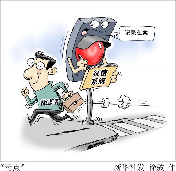 """德媒称中国用人脸识别技术将闯红灯者""""示众"""":效果显著"""