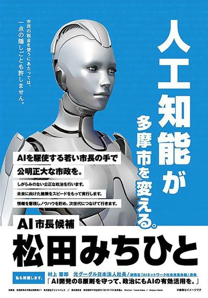 破天荒!机器人参加日本市长选举 霸气表态:我对市民一视同仁
