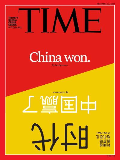 美国《时代》周刊最新封面文章:中国赢了