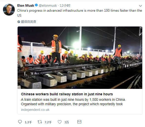 """马斯克发推特盛赞""""中国基建效率是美国的100倍"""""""