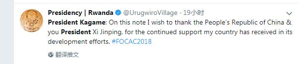 非洲领导人争发推特点赞中非合作论坛北京峰会:感谢中国 支持北京宣言