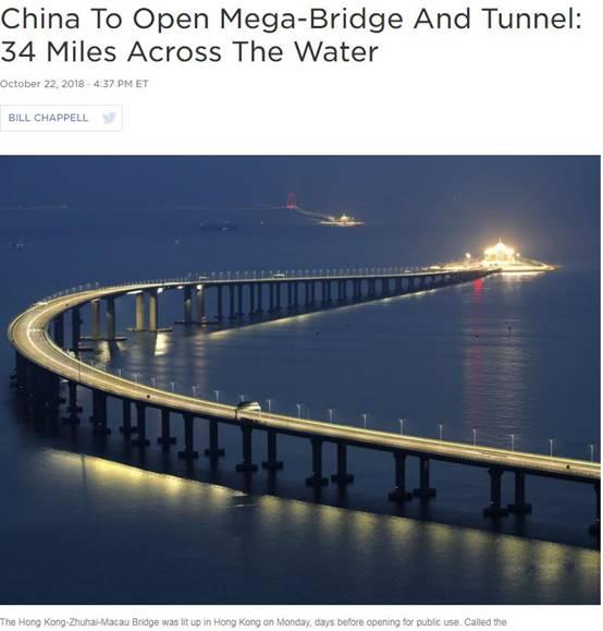 港珠澳大桥正式开通 外媒 为地区发展带来新希望