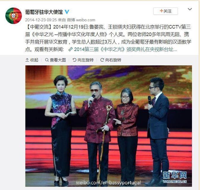 【中国那些事男】数什年在葡传臻中华语皓 中国教养员伉俪谱写中葡人民友朋往还到佳话